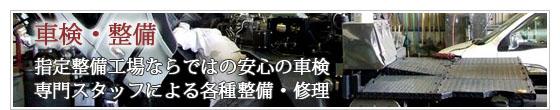 車検・整備(株式会社キタバオートサービス)